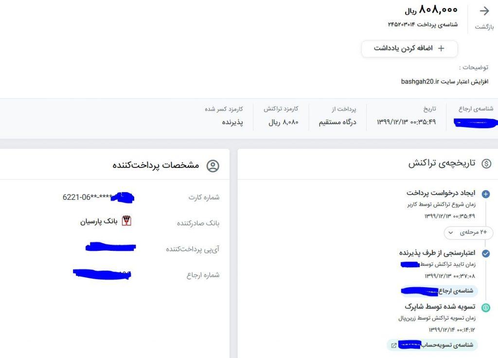 رسید پرداخت 80 هزار تومان اسفند